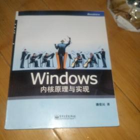 Windows内核原理与实现(正版,2010年印刷,见图片,请看清楚再拍!)
