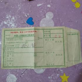 中国人民邮政汇款通知