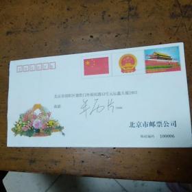 庆祝中华人民共和国成立60周年纪念封