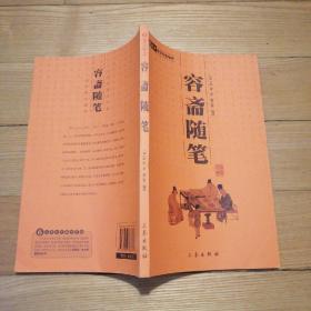 容斋随笔(基本全新,单册邮费4.5元)