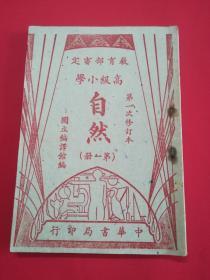 民国37年第一次修订本 高级小学:自然(第一册)
