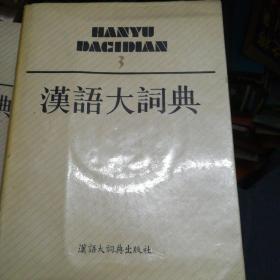 汉语大词典 3