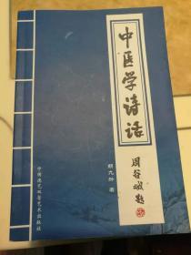 中医学诗话 (大字)