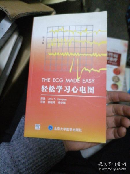 轻松学习心电图