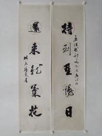 保真书画,书法家苏万,书法对联一幅,没盖印章,纸本托片,尺寸134×32.5cm×2