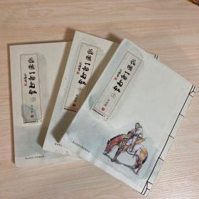 《最后一个匈奴》手稿珍藏本  高建群签名题词画画本 三册都是题词签名本 有手提袋 一版一印 品看图自定