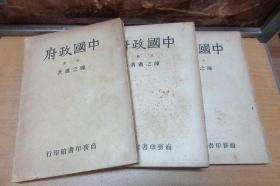 中国政府 (共3册)