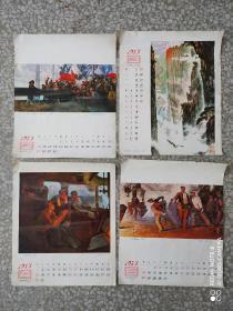 文革:名画印制的挂历宣传画四张