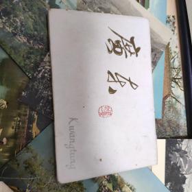 广东   明信片 1964 10张 全