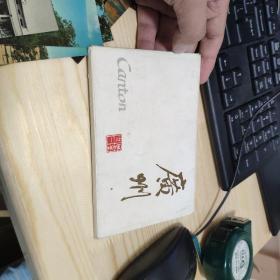 广州明信片 1964 10张 全