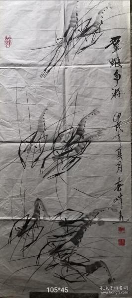 画家 崔贺义 虾