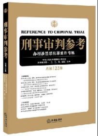 刑事审判参考:办理涉黑恶犯罪案件专辑(总第123集)