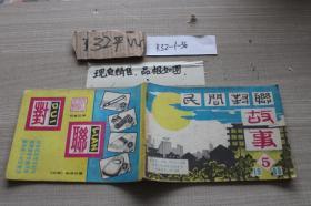 民间对联故事1988 5