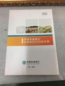 中国农业银行托管业务200问手册