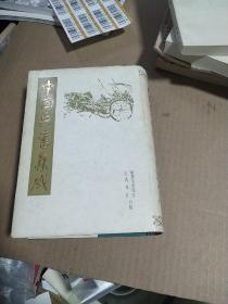 中国兵书集成。