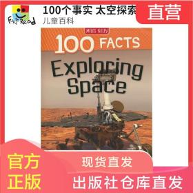 100 Facts Exploring Space 太空探索的100个事实 儿童英语百科科普书 英文原版进口图书