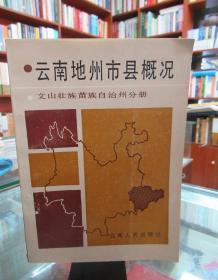 云南省地州市县概况 文山壮族苗族自治州分册 一版一印