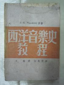 """稀见民国初版一印""""精品音乐讲义课本""""《西洋音乐史教程》(新音乐丛书),韦壁 译述,32开平装一册全。""""立体出版社""""民国三十一年(1942)十二月,初版一印刊行。版本罕见,品如图。"""