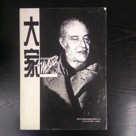 《大家》大型文学双月刊1998年第2期