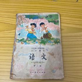 全日制十年制学校小学课本(试用本)语文第二册