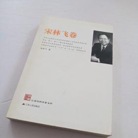 江苏社科名家文库:宋林飞卷