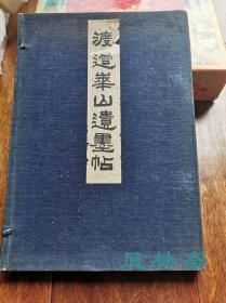 渡边华山遗墨帖 百年珂罗版画50图 日本近代南画家、兰学士与维新志士