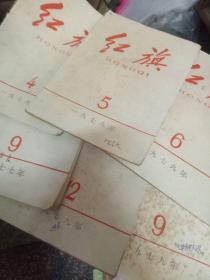 红旗   (一九七七年  9 ,  一九七九年  4.5.6.9.12 ) 共六册和售
