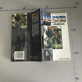 两栖战神:世界海军陆战队··