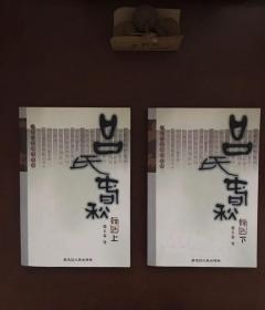 二十二子详注全译—吕氏春秋译注(上下)
