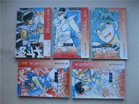 女神的圣斗士(九卷45本全)----挂刷包邮!!!