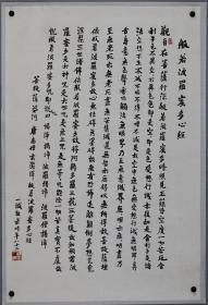 【一诚法师】中国佛教协会副会长,书法心经
