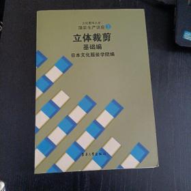 立体裁剪基础编(平未翻,内附多幅黑白插图,库存书封面自然旧)