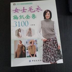 女士毛衣编织全集3100(平未翻,内附多幅彩色插图,库存书封面自然旧)