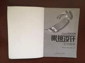CoreIDRAW眼镜设计实用教程