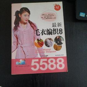 最新毛衣编织大全5588(平未翻,1版1次,内附多幅彩色插图,库存书封面自然旧)