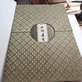 中国名人名聊墨宝大典全三册(带涵盒)