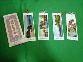 首都北京风景书签4张带书套