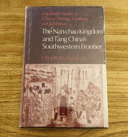 The Nan-chao Kingdom and T'ang China's Southwestern Frontier 有中译本《南诏国与唐代的西南边疆》,为林超民教授所译