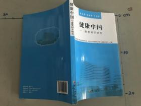 健康中国康复科学研究