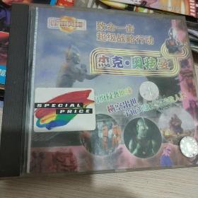 杰克奥特曼 盒装VCD电影 正版授权