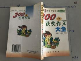 新编中国100所重点学校300字获奖作文大全