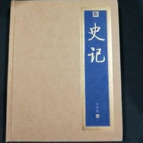 史记:书香门第