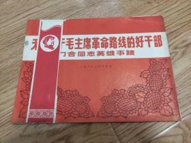 无限忠于毛主席革命路线的好干部---门合同志英雄事迹 (彩色连环画册页 全套完整带腰封)