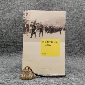 特惠| 国家的中国开始  一场革命