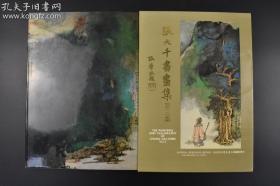 张大千书画集第三集(历史博物馆1982年初版初印)