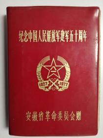 64开红塑皮本:纪念中国人民解放军建军五十周年