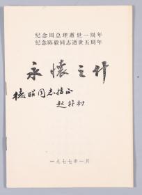 佛教领袖、原中国佛协会长、西泠印社社长 赵朴初 毛笔签赠德昭同志《永怀之什》平装一册一册(上款部分为手写,落款为原书印)HXTX320187