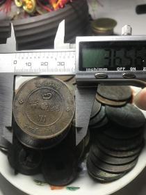 极美四川铜币,当五十,永久保真