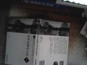 日本近现代文学作品选读/日语专业本科生教材