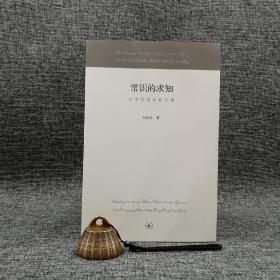 绝版| 常识的求知:张承志学术散文集